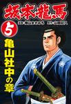 坂本龍馬(5)-電子書籍