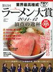 業界最高権威TRY認定 第12回ラーメン大賞 2011-12-電子書籍