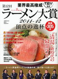 業界最高権威TRY認定 第12回ラーメン大賞 2011-12