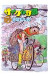 サイクル野郎(37)-電子書籍