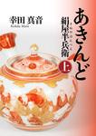 あきんど 絹屋半兵衛 上-電子書籍