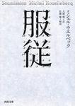 服従-電子書籍