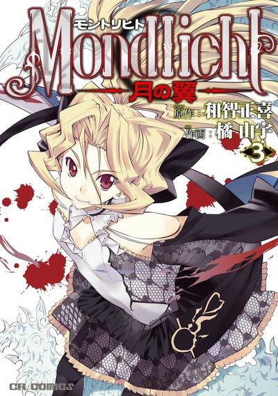 モントリヒト~月の翼~ 3-電子書籍
