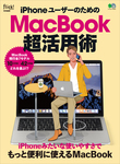 iPhoneユーザーのためのMacBook超活用術-電子書籍