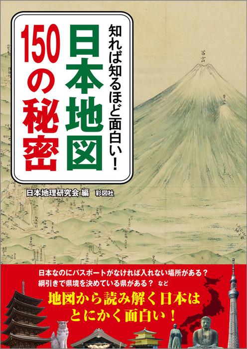 知れば知るほど面白い! 日本地図150の秘密-電子書籍-拡大画像