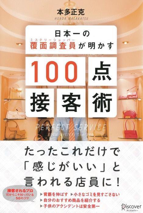 日本一の覆面調査員(ミステリーショッパー)が明かす100点接客術拡大写真