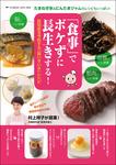 「食事」でボケずに長生きする! 認知症を予防するための「脳いきいき」レシピ-電子書籍