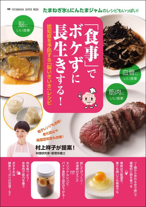 「食事」でボケずに長生きする! 認知症を予防するための「脳いきいき」レシピ拡大写真