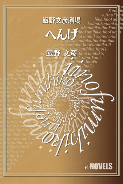飯野文彦劇場 へんげ-電子書籍