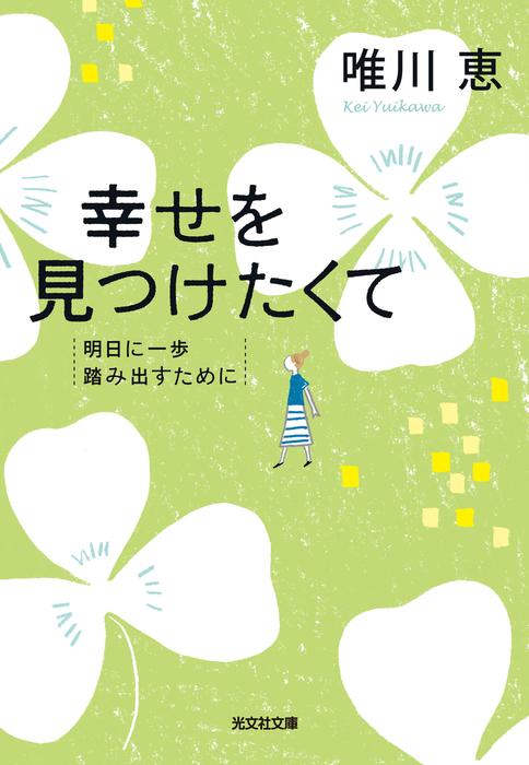 幸せを見つけたくて~明日に一歩踏み出すために~-電子書籍-拡大画像