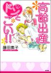 高齢出産ドンとこい!! 1巻-電子書籍