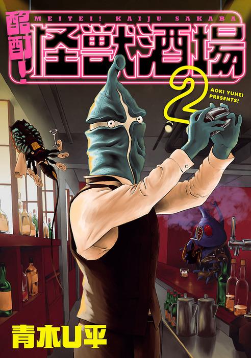 酩酊!怪獣酒場(2)-電子書籍-拡大画像