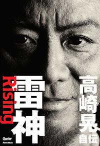 雷神~Rising 高崎晃 自伝-電子書籍