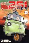 レストアガレージ251 20巻-電子書籍