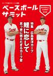 ベースボールサミット第4回 広島東洋カープ 鯉に恋して 真っ赤に燃えたぎるカープ愛-電子書籍