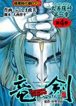 竜剣~大菩薩峠・第1章 第4巻-電子書籍
