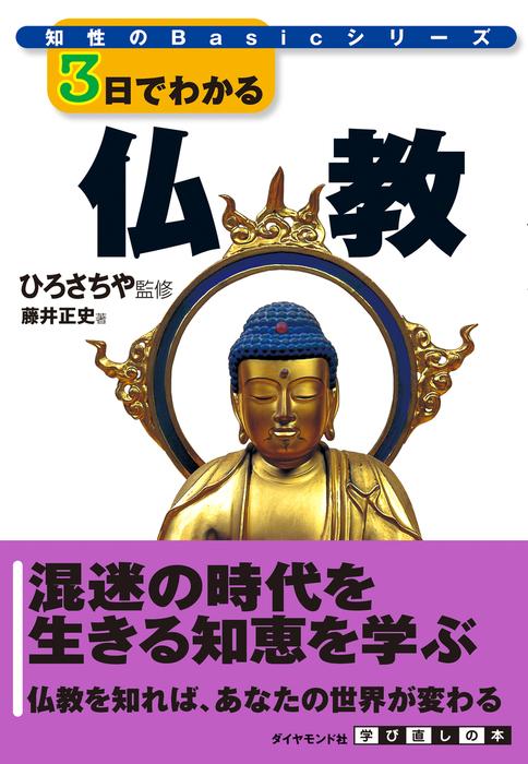 3日でわかる仏教拡大写真