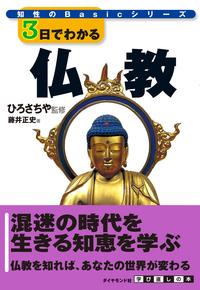 3日でわかる仏教-電子書籍