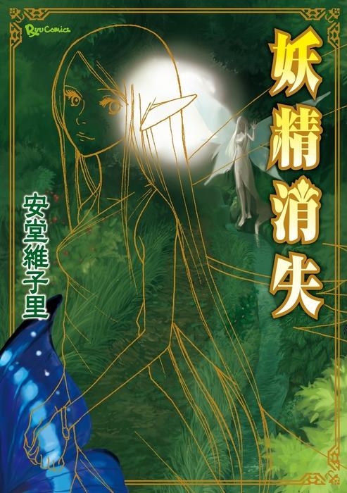 妖精消失-電子書籍-拡大画像