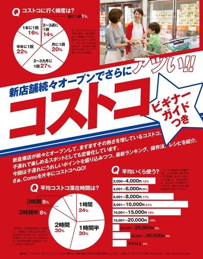 ビギナーガイドつき アツい!!コストコ-電子書籍