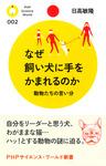 なぜ飼い犬に手をかまれるのか 動物たちの言い分-電子書籍