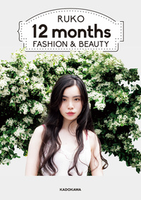 RUKO 12months  FASHION&BEAUTY-電子書籍