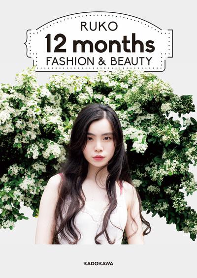RUKO 12months  FASHION&BEAUTY-電子書籍