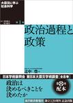 大震災に学ぶ社会科学 第1巻 政治過程と政策-電子書籍