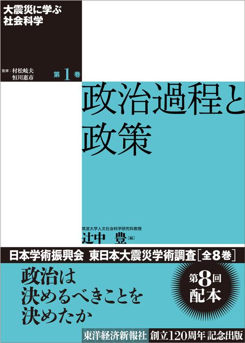 大震災に学ぶ社会科学 第1巻 政治過程と政策拡大写真