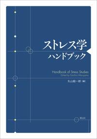 ストレス学ハンドブック-電子書籍