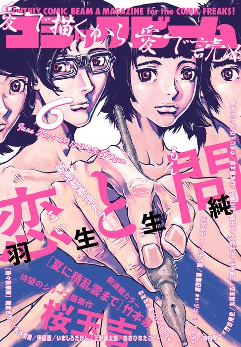 月刊コミックビーム 2016年6月号拡大写真
