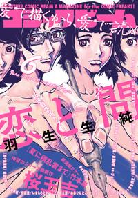 月刊コミックビーム 2016年6月号-電子書籍