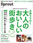 Sprout(スプラウト) Martブックス VOL.19