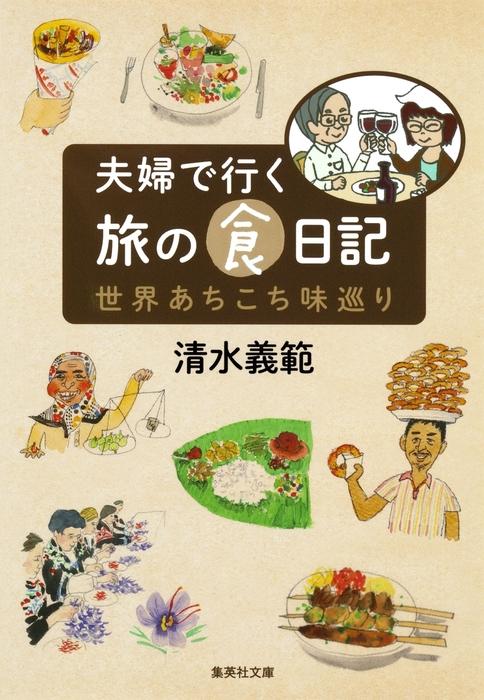 【カラー版】夫婦で行く旅の食日記 世界あちこち味巡り拡大写真