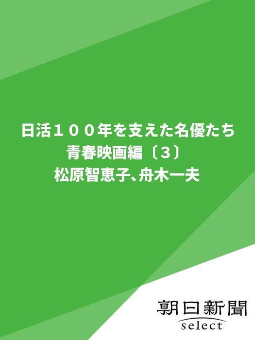 日活100年を支えた名優たち 青春映画編〔3〕松原智恵子、舟木一夫-電子書籍-拡大画像