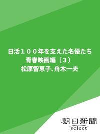 日活100年を支えた名優たち 青春映画編〔3〕松原智恵子、舟木一夫-電子書籍