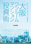 ファイナンシャルプランナーが教える「大阪」ワンルームマンション投資術-電子書籍