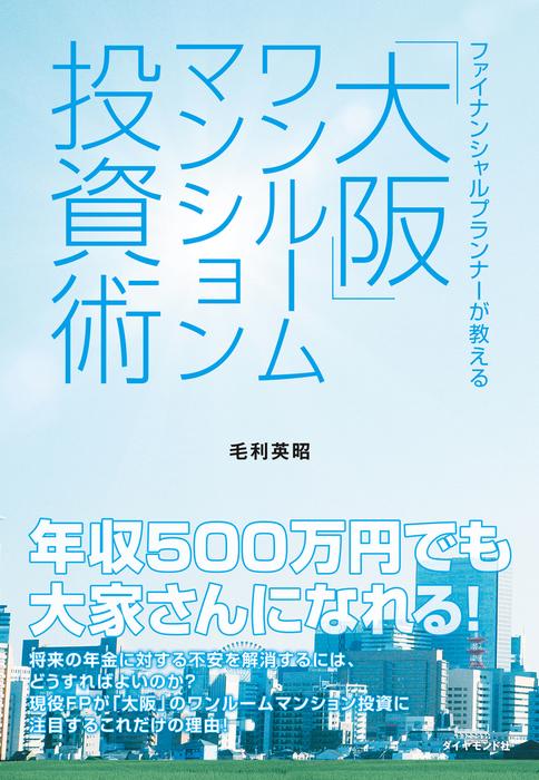 ファイナンシャルプランナーが教える「大阪」ワンルームマンション投資術拡大写真