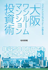 ファイナンシャルプランナーが教える「大阪」ワンルームマンション投資術