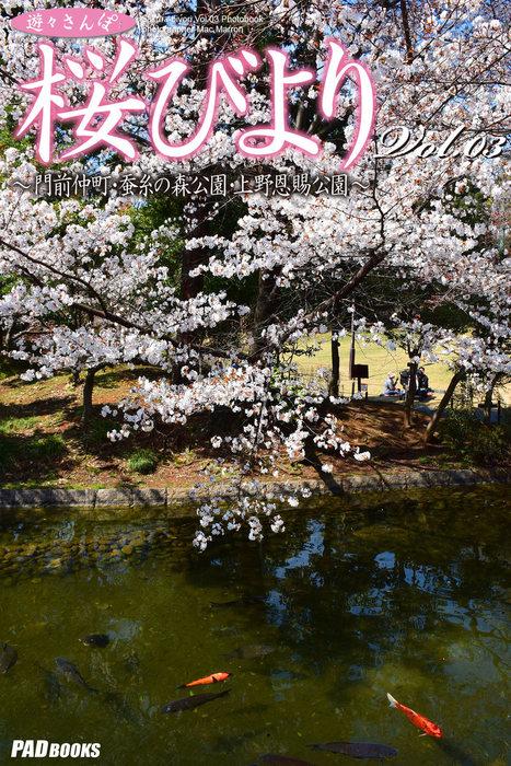 遊々さんぽ 「桜びより」 Vol.03拡大写真