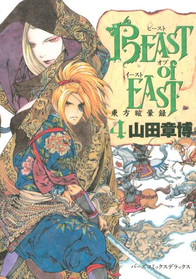 BEAST of EAST (4)-電子書籍