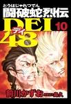 闘破蛇烈伝DEI48(10)-電子書籍