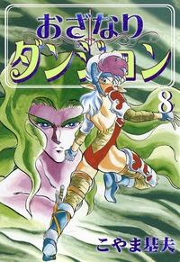 おざなりダンジョン 8巻-電子書籍