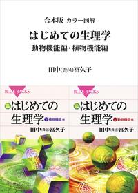 合本版 カラー図解 はじめての生理学 動物機能編・植物機能編-電子書籍