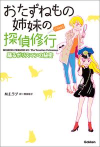 File3 踊るポリスマンの秘密-電子書籍