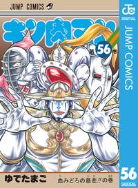 キン肉マン 56-電子書籍