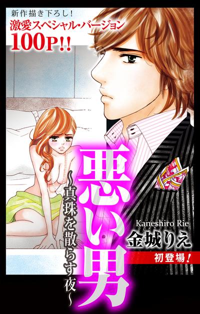Love Silky 悪い男~真珠を散らす夜~-電子書籍