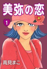 美弥の恋 (1)