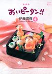 おいピータン!!(4)-電子書籍