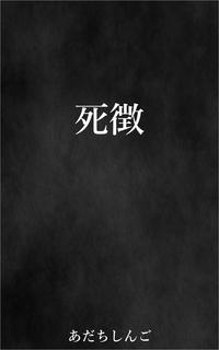 死徴-電子書籍